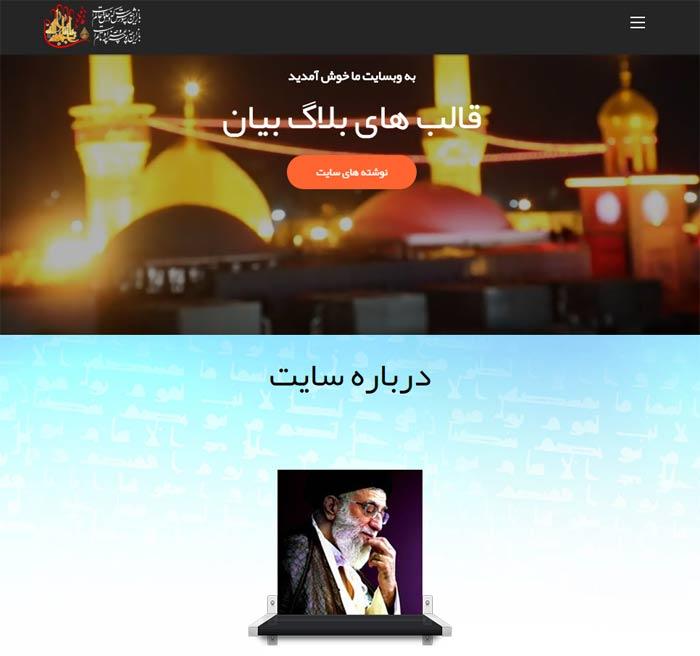 قالب مذهبی با قابلیت درج ویدئو در هدر برای بلاگ بیان
